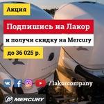 «Подпишись на Лакор  — получи скидку на Mercury!».